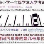 Acertijo: ¿Qué numero corresponde a la plaza de parking que ocupa el coche?