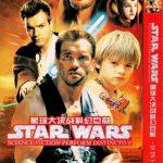 Carátula DVD Star Wars – Versión china