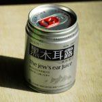The jew's ear juice (El zumo de oreja de judío)