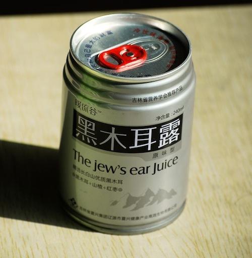 lata the jew's ear juice