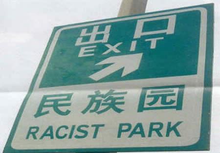 señal racist park